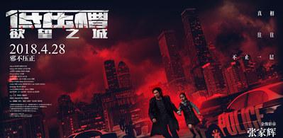 《低压槽:欲望之城》曝场景海报
