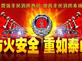 """陕州区: 举行""""119""""消防宣传月启动仪式"""