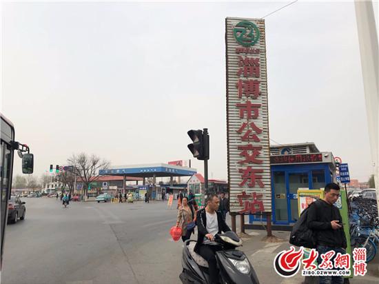 淄博主城区公交东站将搬迁 新址片区已开始拆迁