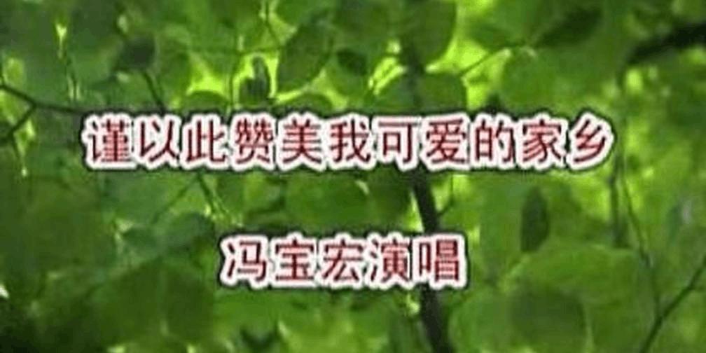 冯宝宏改编演唱《美丽大同更辉煌》