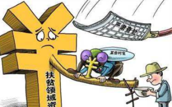 潜江一村支书涉扶贫领域腐败被处理