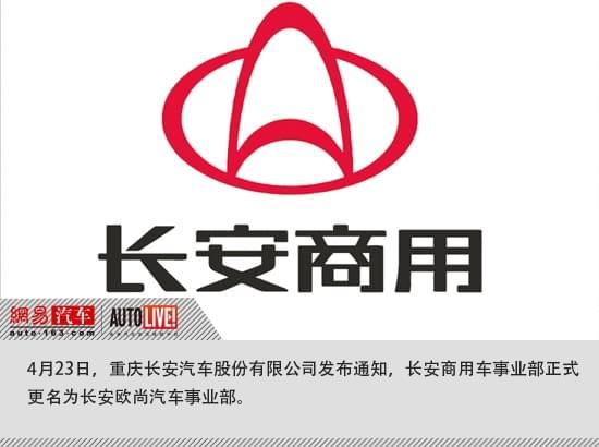 战略转型 长安商用事业部正式更名欧尚汽车事业部
