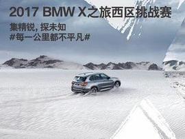 2017BMW X之旅西区挑战赛即将开启