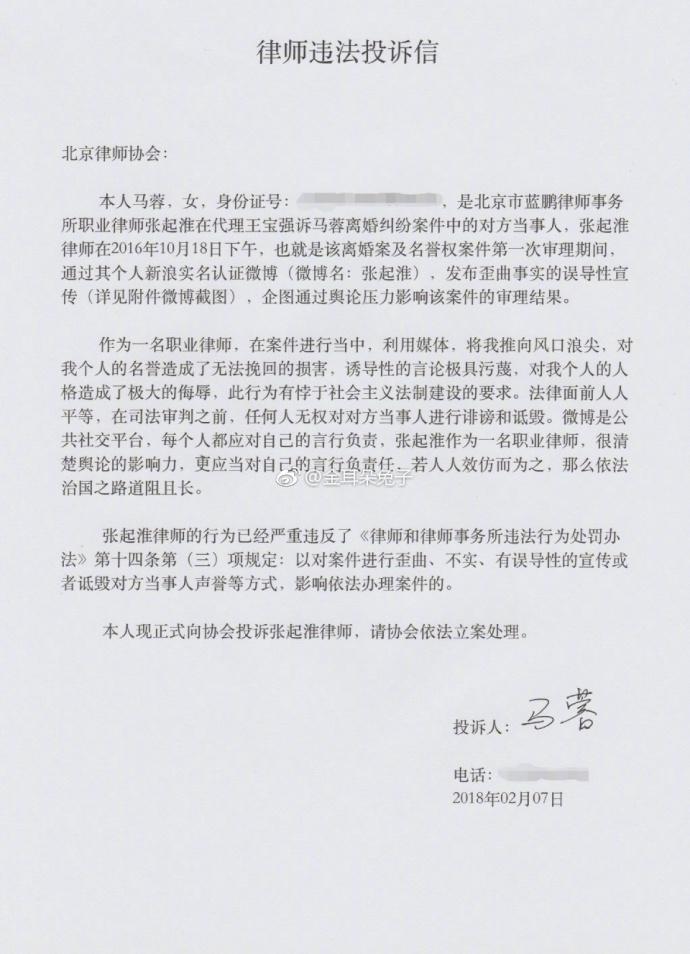 马蓉正式宣布起诉王宝强离婚案律师 反遭网友炮轰