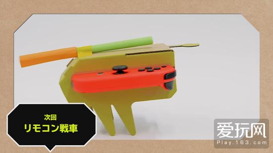 动手发明属于自己的新玩具 这才是任天堂Labo的大招