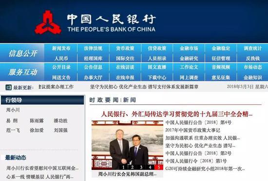 全国两会央行系统代表委员17人 周小川未入名单