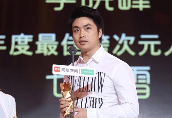 网易盛典:李晓峰(SKY)获年度最佳跨界电竞人物