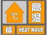 """宁波发布高温橙色预警 好在4号台风""""胚胎""""已出现"""