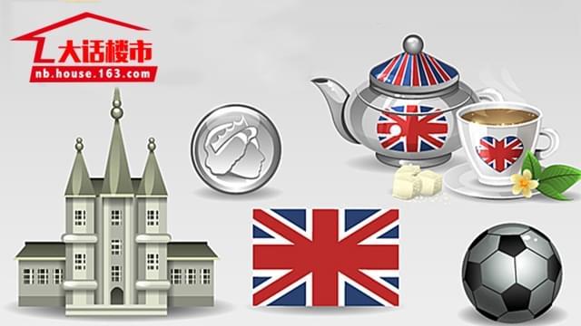 英国脱欧人民币贬值?然并卵 房价还是这么高!