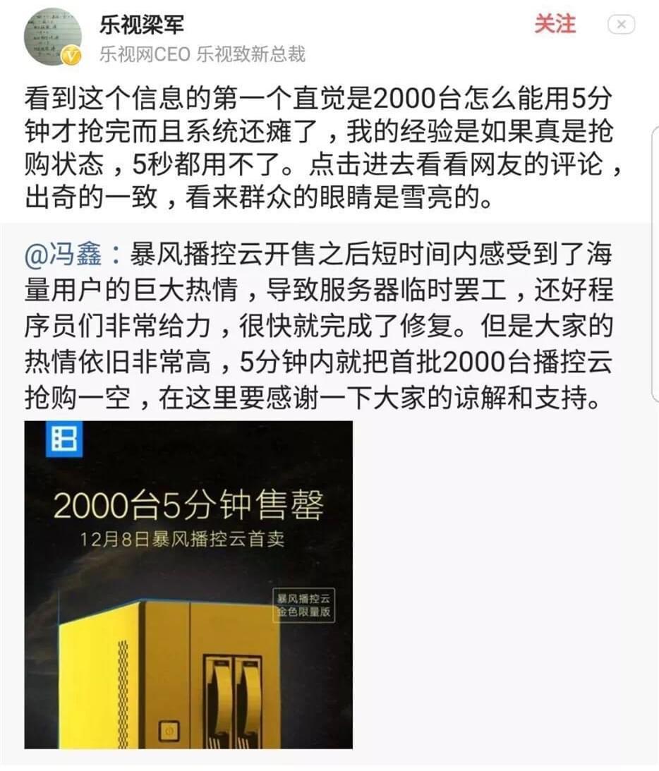 暴风称矿机5分钟抢完2000台 乐视网前CEO打脸