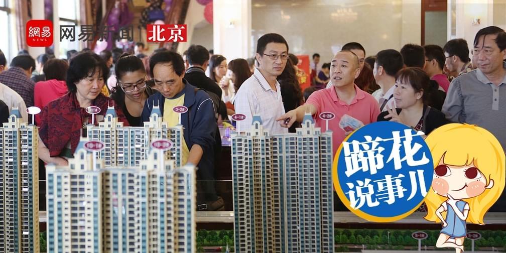 北京人南下买房像扫货 皆因被雾霾和楼市所逼?