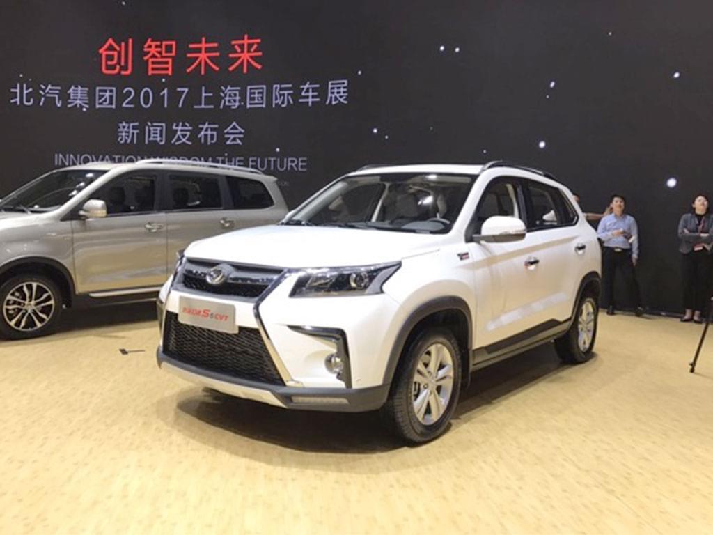 2017上海车展:北汽幻速S5 CVT版