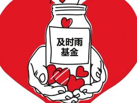 平陆县农委为职工患病女儿捐款11350元