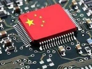 龙芯、申威、飞腾等国产CPU都被列入政府采购名录