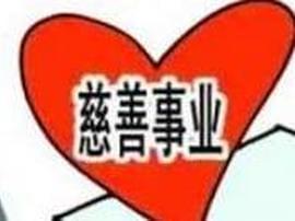 江门拟对2016慈善捐赠先进单位和个人进行认定