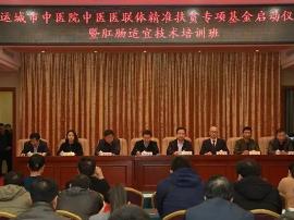 """""""中医医联体精准扶贫专项基金""""在运城启动"""