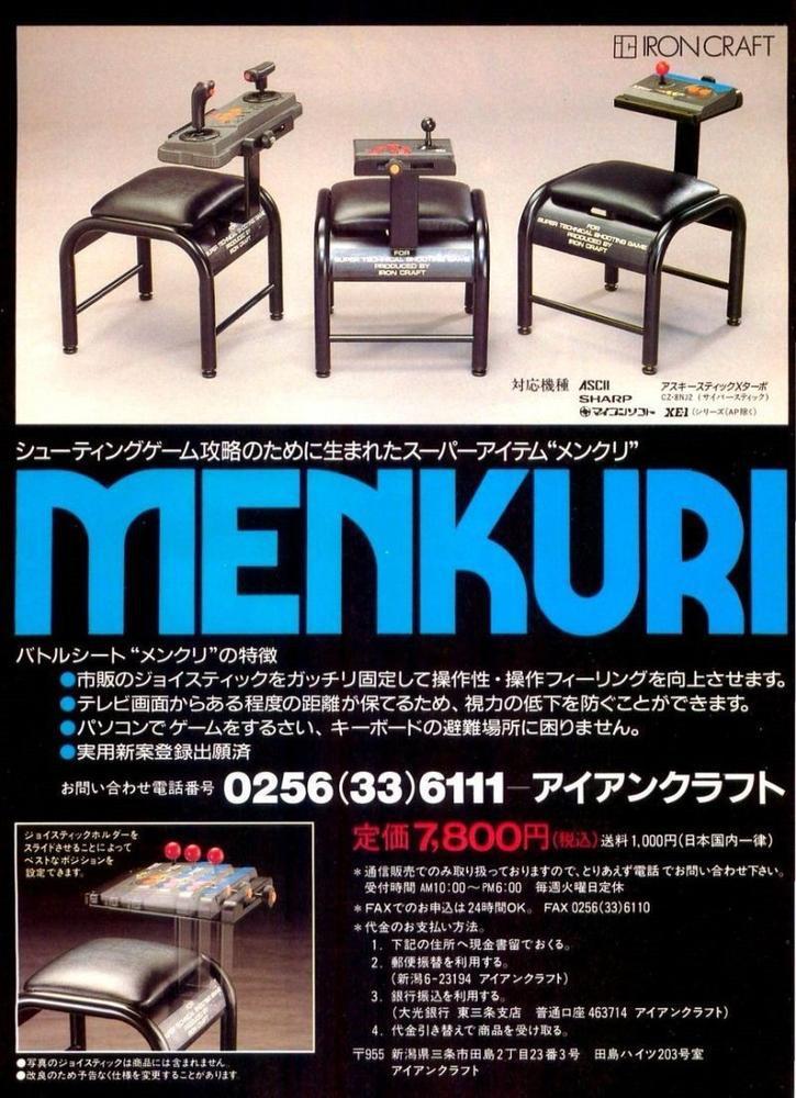 20年前古董级游戏椅照片曝光 椅子前端自带手柄
