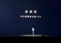 华为发布AI摄影大师P20系列国行版 售价3788元起