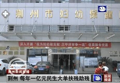 残疾人同步小康:荆州每年一亿元民生大单扶残助残