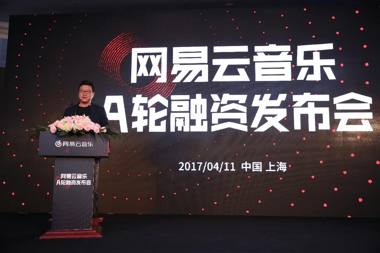 丁磊:融资是网易云音乐迈向更大梦想的第一步