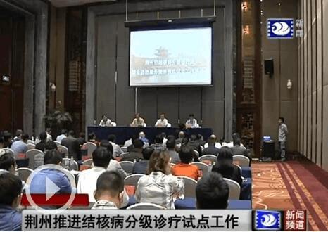 荆州推进结核病分级诊疗试点工作 探索服务模式
