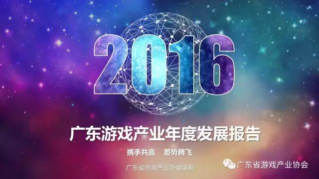 2016广东游戏产业年度发展报告