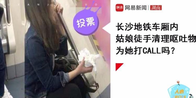 地铁2号线车厢现呕吐物 姑娘徒手清理带走!