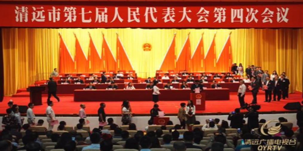 郭锋任清远市人大常委会主任、黄喜忠任清远市市长