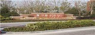 华地仟佰墅 见证一座城市的彼岸理想