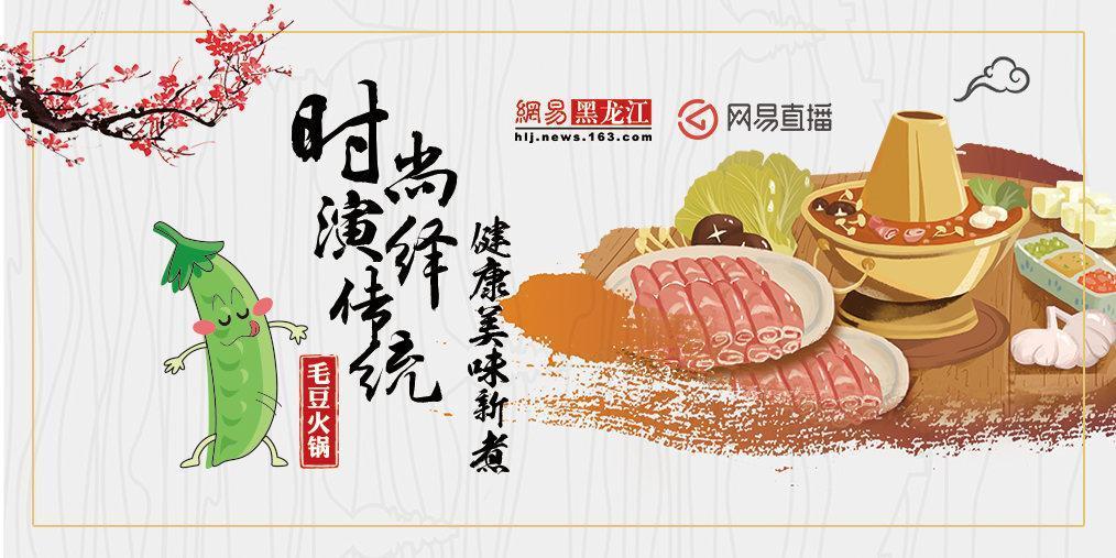 时尚演绎传统 健康美味新煮——毛豆火锅