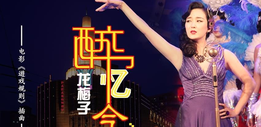 龙梅子献唱高希希新作插曲《醉忆今宵》首播