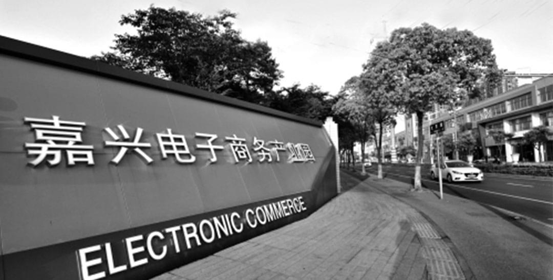 """南湖新区发展""""互联网+企业集聚区""""的思考"""