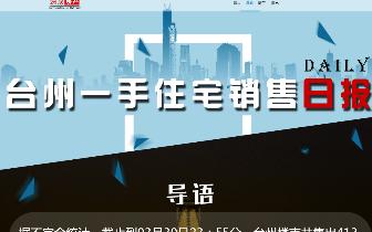 2018年3月30日台州市一手住宅成交413套