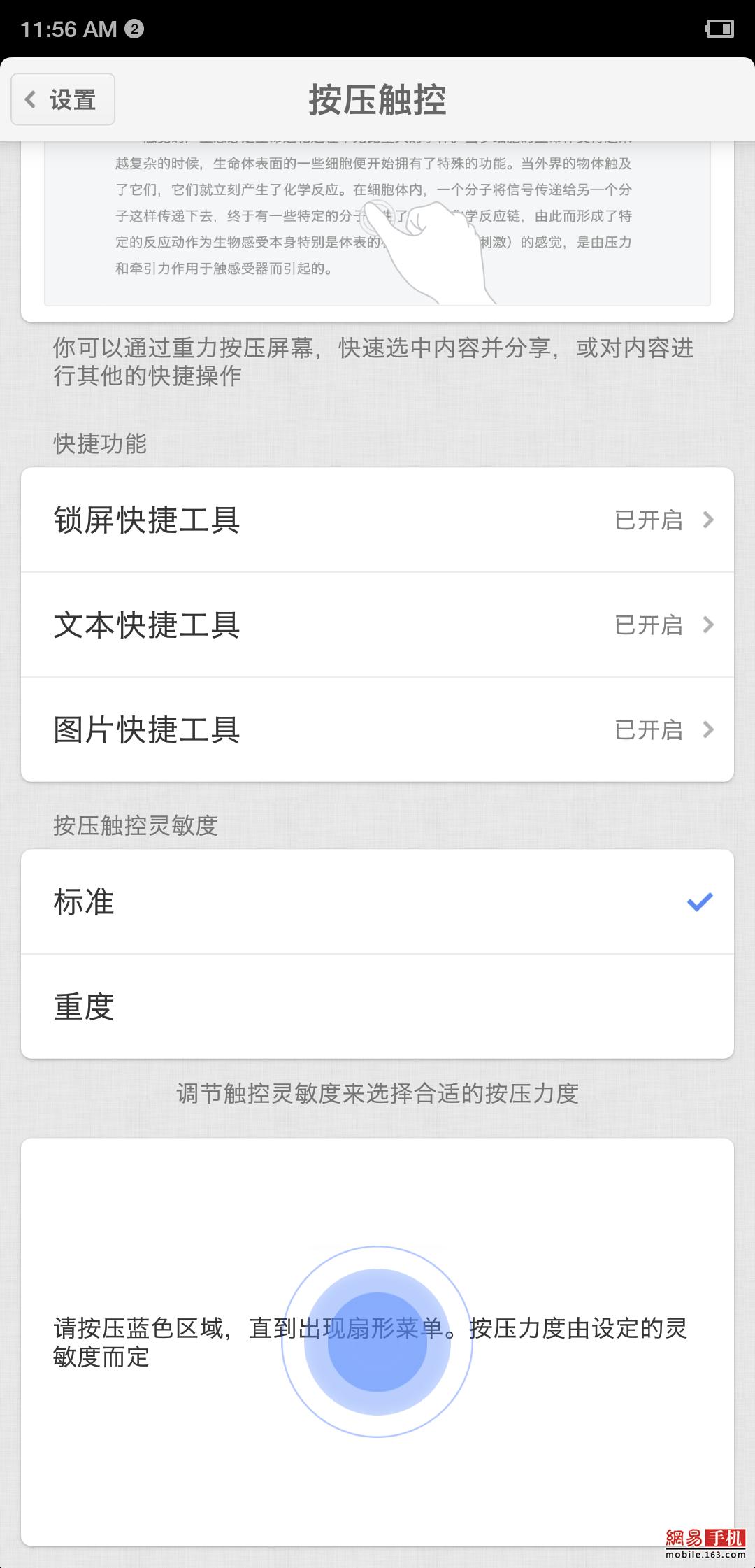 坚果手机R1评测