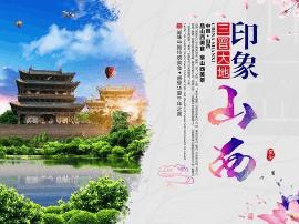 """""""华夏古文明 山西好风光""""成山西省旅游口号"""