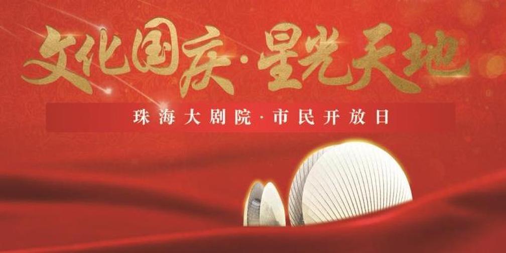 文化国庆,星光天地!珠海大剧院市民开放日