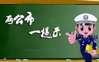 """阳城交警发布2018年""""两公布一提示"""""""