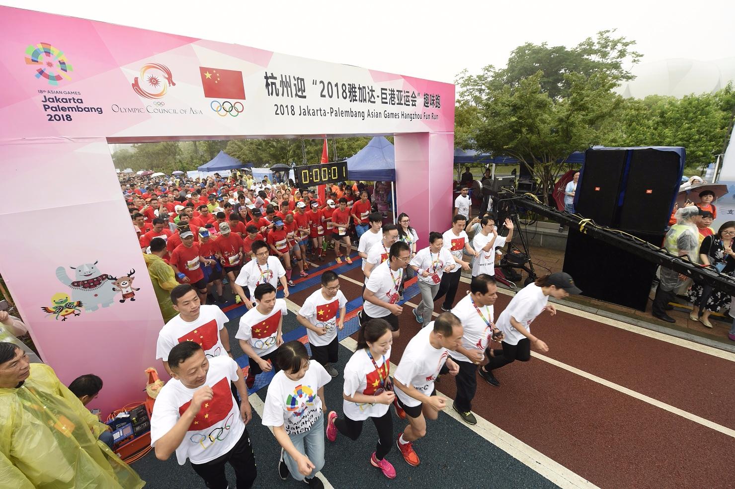 """杭州迎""""2018雅加达—巨港亚运会"""" 趣味跑活动欢乐举行"""