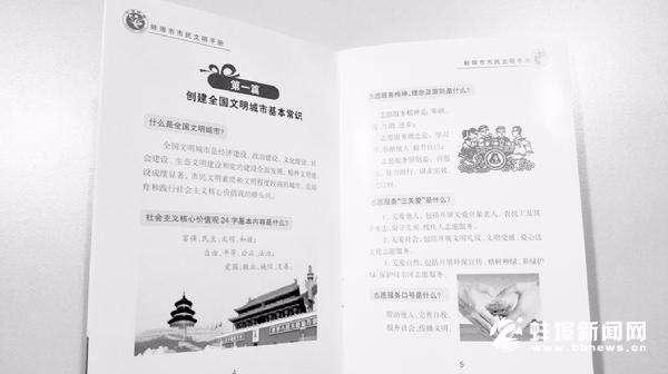 免费发放!《惠州市民文明手册100问》每家一册