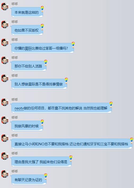 星际主播loup发长文声讨黄旭东:请你刚死我!