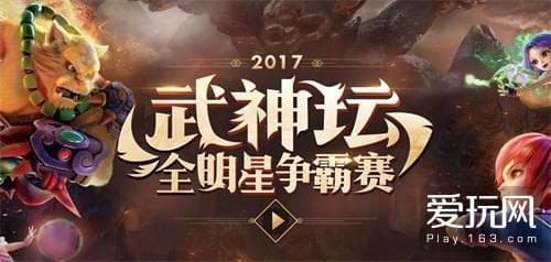 烽火再燃 梦幻西游2017武神坛全明星争霸赛报名开启