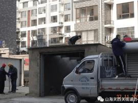 """山海关区西关街道开展""""双违""""清零行动集中"""