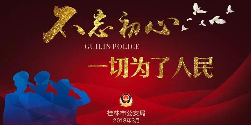 桂林公安震撼视频曝光