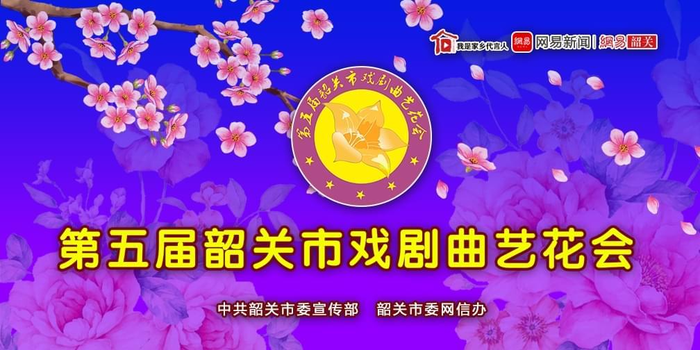 第五届韶关市戏剧曲艺花会(开幕式)