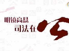 """运城市司法局开通""""梦梦直播间"""""""