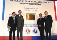 中法中学项目开学典礼11月2日成功举办