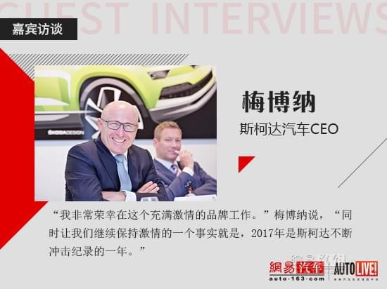 梅博纳:SUV产品已展开攻势 斯柯达不惧竞争