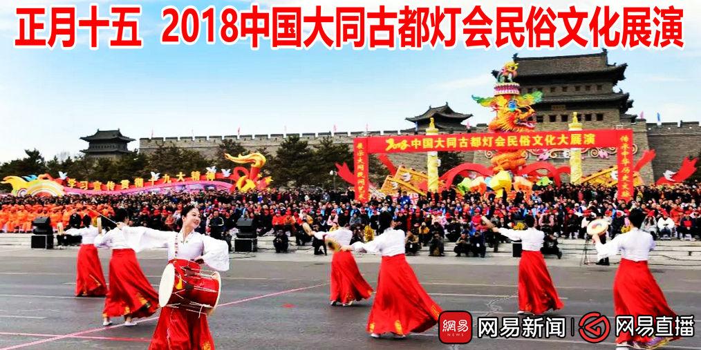 2018中国大同古都灯会民俗文化展演