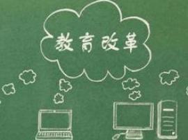 宜昌教育强力推进五项重点改革 应对教育新形势