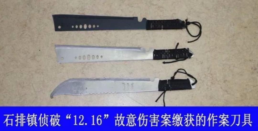 东莞:多人持刀群殴,两人受伤一人伤重